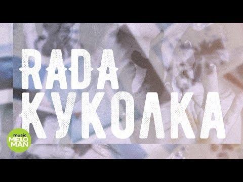RADA  - Куколка (Official Audio 2018)