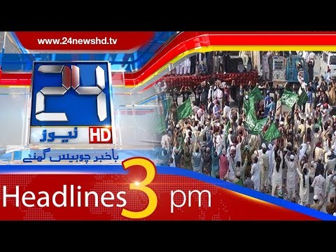 News Headlines | 3:00 PM | 28 October 2017 | 24 News HD
