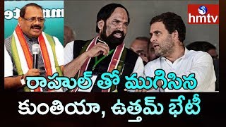 Kuntiya And Uttam Kumar Reddy Meet End With Rahul Gandhi | hmtv