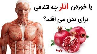 با خوردن انار چه اتفاقی برای بدن می افتد ؟