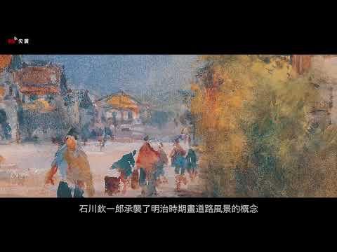 【RTI】Dinamika Museum Seni (3) Kinichiro Ishikawa~ Formosa