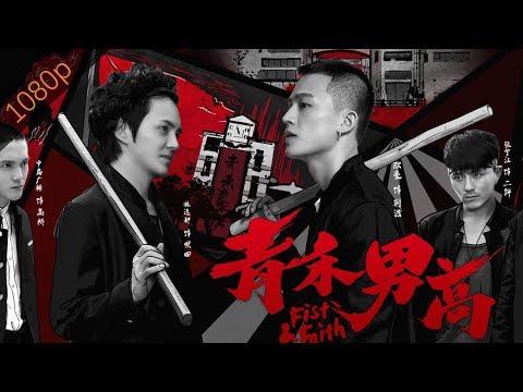 [Full Movie] 青禾男高 Fist & Faith, Eng Sub | 青春動作 Youth Action | 1080P 【海外獨家】