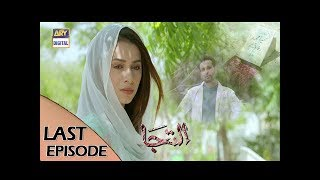 Iltija Last Episode - 4th November 2017 - ARY Digital Drama