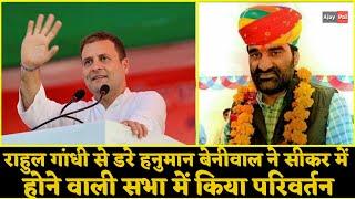 Rahul Gandhi की Sikar में सभा के कारण Hanuman Beniwal ने कैंसिल किया दौरा   Ajay Pal