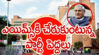 All Party Major Leaders Reaches AIIMS | Vajpayee Health Now