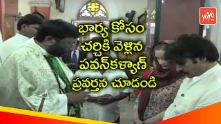 Pawan Kalyan And His Wife Anna Lezhneva Visits St. Mary's Basilica Church