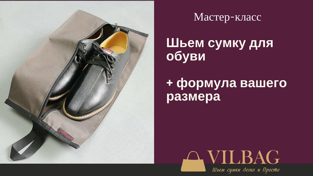 Как сшить сумку для обуви своими руками