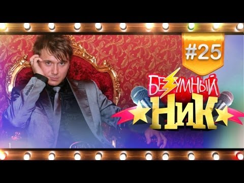 # 25 - «Безумный НИК» | ЮМОР TV |