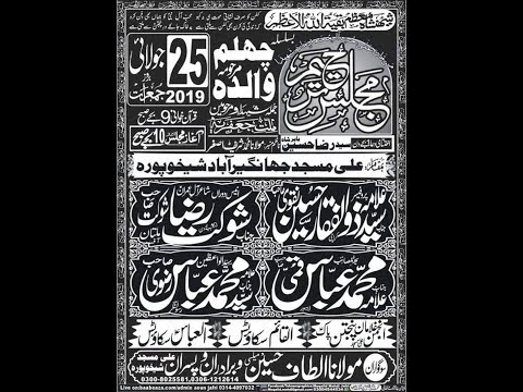Live Majlis e Aza 25 July 2019 Imam Bargah Ali Masjid Sheikhupura (www.baabeaza.com)
