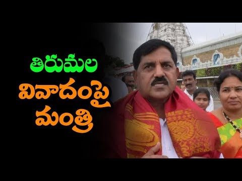 AP Minister Adinarayana Reddy Responds on TTD Controversy | AP Political News | IndionTvNews