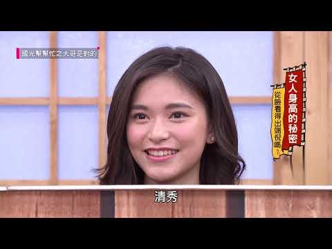 台綜-國光幫幫忙-20180913 女人身高的秘密!從臉看得出端倪嗎?