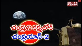 Chandrayaan-2 Successfully Enters Moonand#39;s Orbit | MAHAA NEWS