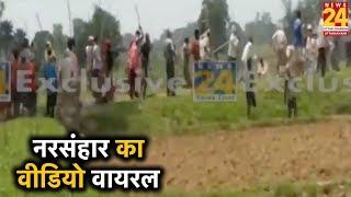 Sonbhadra नरसंहार का Exclusive वीडियो, लाठी-डंडों से मारपीट...गोलियों की बौछार