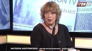 Натэлла Болтянская: Российская гильотина не в ремонте