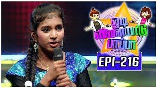 Odi Vilayadu Pappa | Season 5 - #216 | KS Varasa - Dance Show | 27/07/2017 | Kalaignar TV
