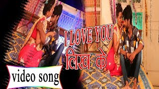 आई लव यू लिख के || I Love You Likh Ke || Shantosh Suhana || Popular Bhojpuri Song 2017