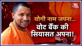 Halla Bol: Why Narendra Modi Picked Yogi Adityanath As Uttar Pradesh CM