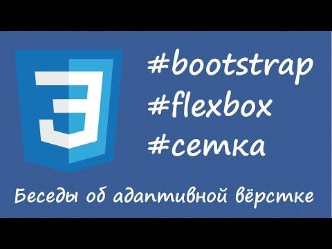 Bootstrap, flexbox, новая сетка - беседы об адаптивной вёрстке