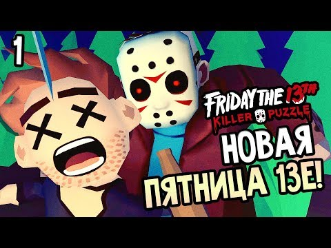 Friday the 13th: Killer Puzzle прохождение на русском #1 — НОВАЯ ПЯТНИЦА 13е!