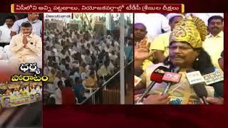 TDP MP Siva Prasad Bheemudu Getup Protest In Chittoor || Chandrababu Dharma Porata Deeksha