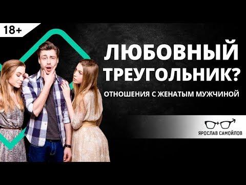 Любовный треугольник. Отношения с женатым мужчиной | Ярослав Самойлов