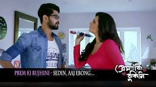 Promo - Prem Ki Bujhini - Sedin, Aaj Ebong | Coming This Puja