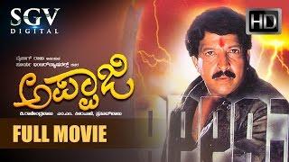 Kannada Movies Full | Appaji Kannada Full Movie | Kannada Movies | Dr.Vishnuvardhan