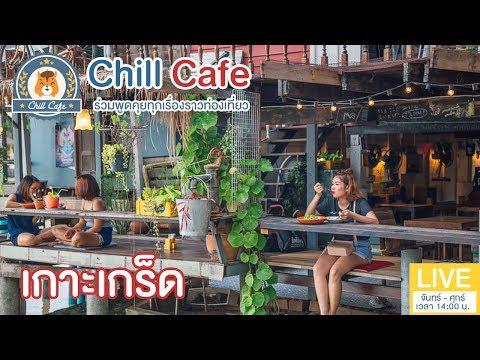 Chill Cafe : เกาะเกร็ด One Day Trip ตะลุย เที่ยว ตะลุยกินรอบเกาะ 1 วันเต็ม!
