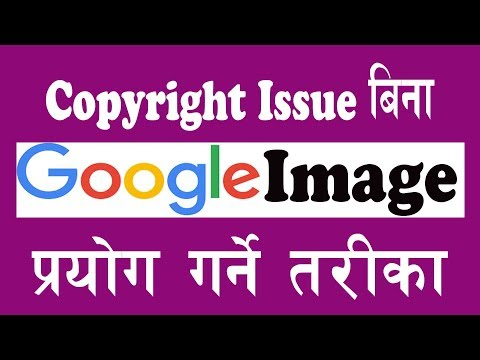 How o Use Google Image without Copyright Issue 2018
