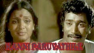 Kanni Paruvathile   Tamil Movie English Sub-Titles   Rajesh, K  Bhagyaraj