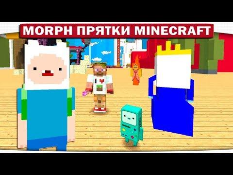 Morph!! Прятки ВРЕМЯ ПРИКЛЮЧЕНИЙ с Фином и Джейком - Экспериментальная серия!! #151