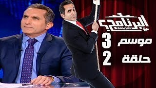 البرنامج - موسم 3 - الحلقه 2 كامله