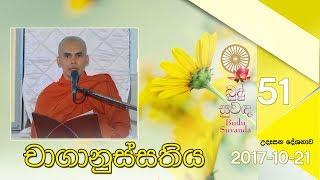 Budu Suwanda 51  Shraddha TV