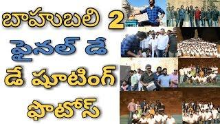 Baahubali 2 Movie Last Day Shooting Images | Prabhas | Rana | Anushka | Rajamouli | Telugu Poster