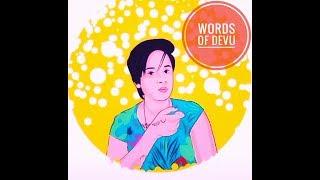 Tiktok #Words of Devu # പ്രണയം vs തേപ്പ്