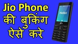 1500 रुपये वाले Jio Phone  बुक कैसे करे Booking Start | Jio phone ke liye Booking kaise kare