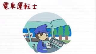 職業紹介【電車運転士篇】~将来の仕事選びに役立つ動画