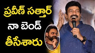 Rajasekhar's Speech At PSV Garuda Vega Movie Trailer Launch || Rajasekhar || Balakrishna || Jeevitha