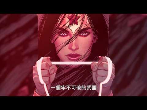 【正義聯盟】神力女超人:漫畫起源
