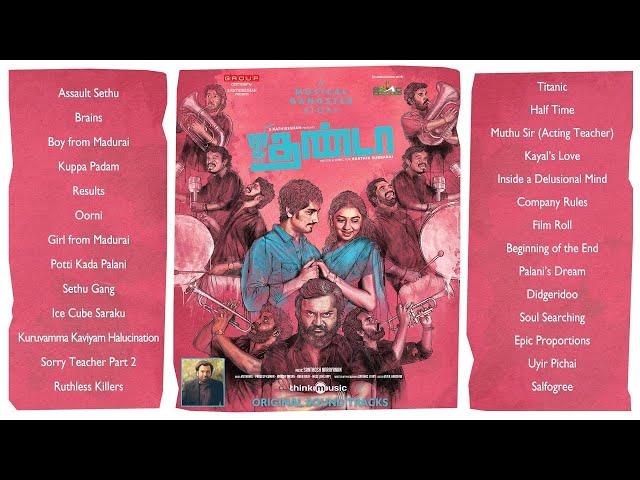 Jigarthanda (Original Sound Tracks) - Juke Box