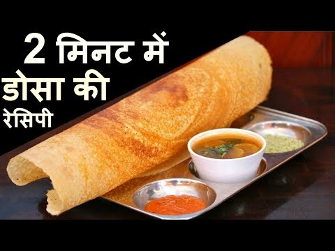 how to make dosa in marathi