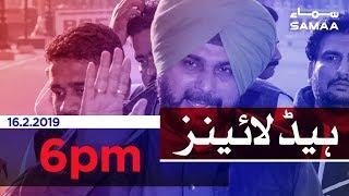 Samaa Headlines - 6PM - 16 February 2019
