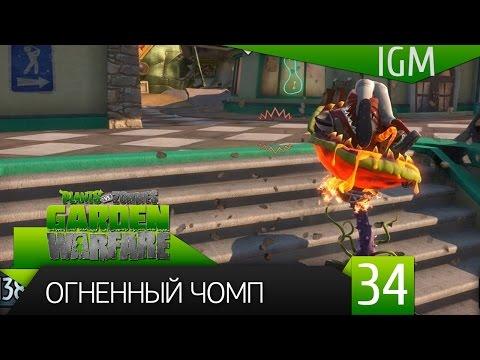 Plants vs. Zombies: Garden Warfare #34 - Огненный Чомп