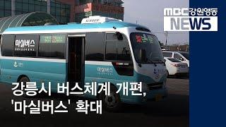 투R]강릉시 버스체계 개편, '마실버스' 확대