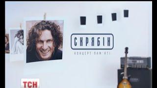 20 травня у київському Палаці спорту відбудеться концерт пам'яті Кузьми Скрябіна - (видео)