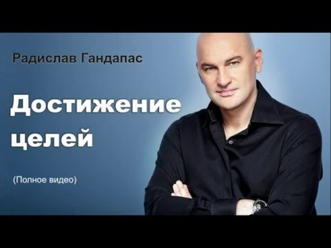 Достижение целей. Система Радислава Гандапаса.