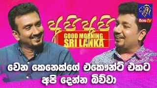 Gaminda Priyaviraj & Suneth Chithrananda | GOOD MORNING SRI LANKA | 10 - 01 - 2021