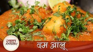 Dum Aloo - दम आलू - How To Make Simple Potato Curry | Easy Recipe