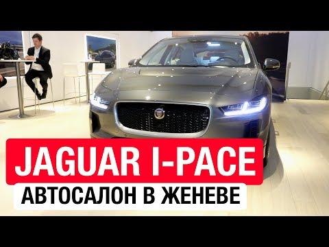 Ответ Тесле – электрический Jaguar i-Pace за 5 млн рублей! // Женева 2018