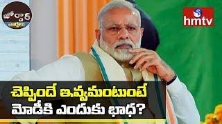 చెప్పిందే ఇవ్వమంటుంటే మోడీకి ఎందుకు భాధ? | AP Special Status | Jordar News | hmtv News